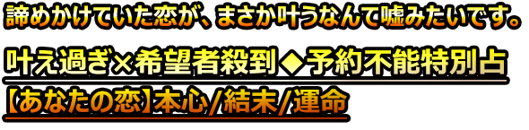 叶え過ぎ回線パンク◆予約不能特別占【あなたの恋】本心/結末/全運命