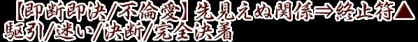 【即断即決/不倫愛】先見えぬ関係⇒終止符▲駆引/迷い/決断/完全決着