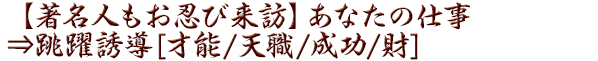 【著名人もお忍び来訪】あなたの仕事⇒跳躍誘導[才能/天職/成功/財]