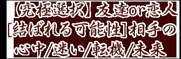 【究極選択】友達or恋人[結ばれる可能性]相手の心中/迷い/転機/未来