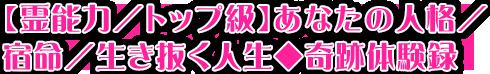 【霊能力/トップ級】あなたの人格/宿命/生き抜く人生◆奇跡体験録