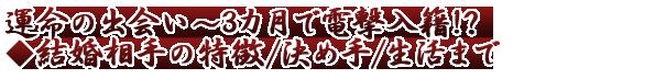 運命の出会い~3カ月で電撃入籍!?◆結婚相手の特徴/決め手/生活まで