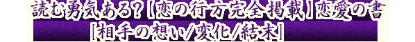 読む勇気ある?【恋の行方完全掲載】恋愛の書[相手の想い/変化/結末]