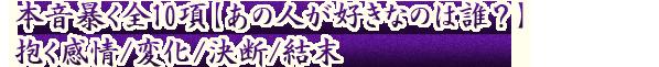 本音暴く全10項【あの人が好きなのは誰?】抱く感情/変化/決断/結末