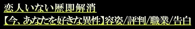 恋人いない歴即解消【今、あなたを好きな異性】容姿/評判/職業/告白