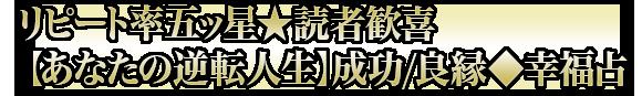 リピート率五ッ星★読者歓喜【あなたの逆転人生】成功/良縁◆幸福占