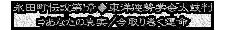 永田町伝説第1章◆東洋運勢学会太鼓判⇒あなたの真実/今取り巻く運命