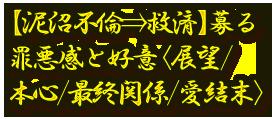 【泥沼不倫⇒救済】募る罪悪感と好意〈展望/本心/最終関係/愛結末〉