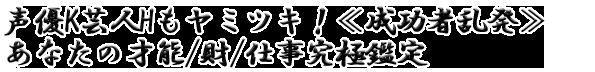 声優K芸人Hもヤミツキ!≪成功者乱発≫あなたの才能/財/仕事究極鑑定