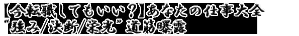 """【今転職してもいい?】あなたの仕事大全""""強み/決断/栄光""""道筋曝露"""