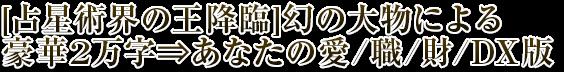 [占星術界の王降臨]幻の大物による豪華2万字⇒あなたの愛/職/財/DX版
