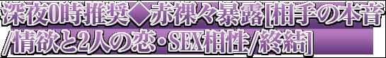 深夜0時推奨◆赤裸々暴露[相手の本音/情欲と2人の恋・SEX相性/終結]