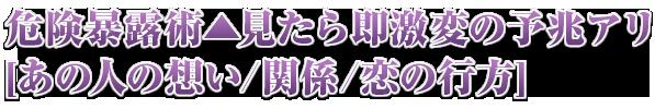 危険暴露術▲見たら即激変の予兆アリ[あの人の想い/関係/恋の行方]