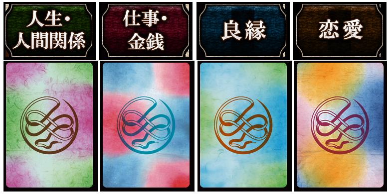 神様の言魂カード